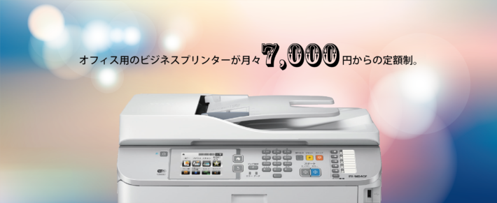 インク,コピー,ペーパーレス,複合機,書類,メリット,料金,データ,放題,経費,削減