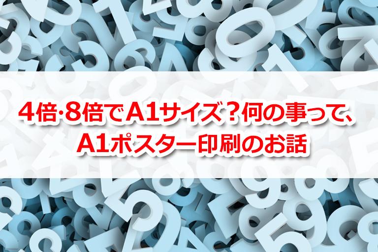macでA1印刷